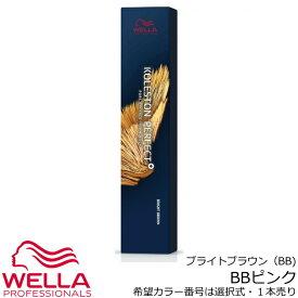 ウエラ コレストン パーフェクト+(プラス)BBピンク 80g 【 カラーご選択/47 】<1剤> 【医薬部外品】