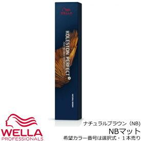 ウエラ コレストン パーフェクト+(プラス)NBマット 80g 【 カラーご選択/02 】<1剤> 【医薬部外品】