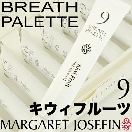 MJブレスパレット 09/キウイフルーツ 25g 【マーガレットジョセフィン】