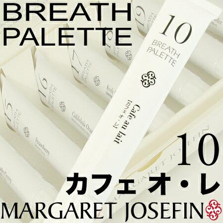 MJブレスパレット 10/カフェ・オレ 25g 【マーガレットジョセフィン】