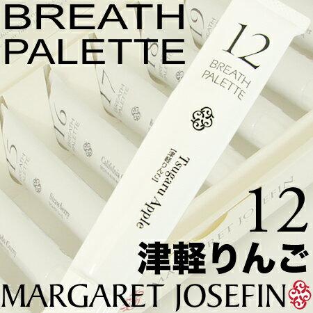 MJブレスパレット 12/津軽りんご 25g 【マーガレットジョセフィン】