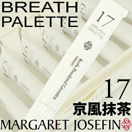 MJブレスパレット 17/京風抹茶 25g 【マーガレットジョセフィン】