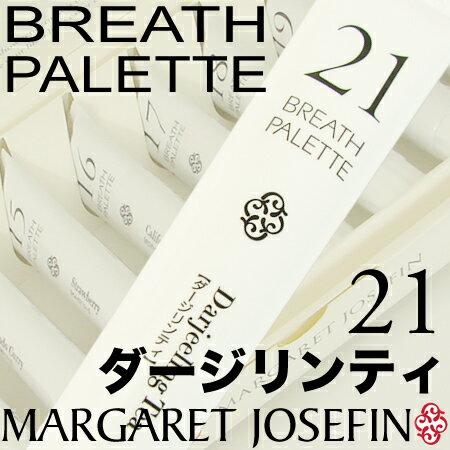 MJブレスパレット 21/ダージリンティ 25g 【マーガレットジョセフィン】