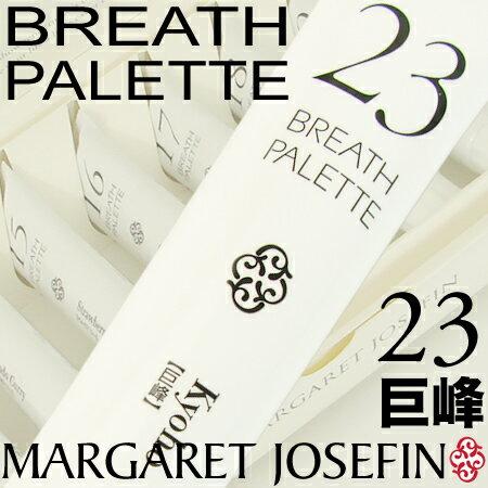 MJブレスパレット 23/巨峰 25g 【マーガレットジョセフィン】