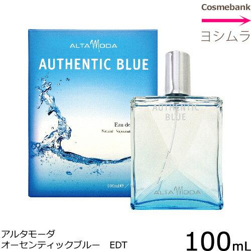 アルタモーダ オーセンティックブルー オードトワレ 100mL 香水・フレグランス EDT 
