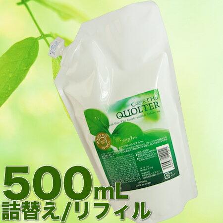 ナプラ ケアテクトHB クオルター 500mL詰替え用【ノンシリコン/シリコンフリー】