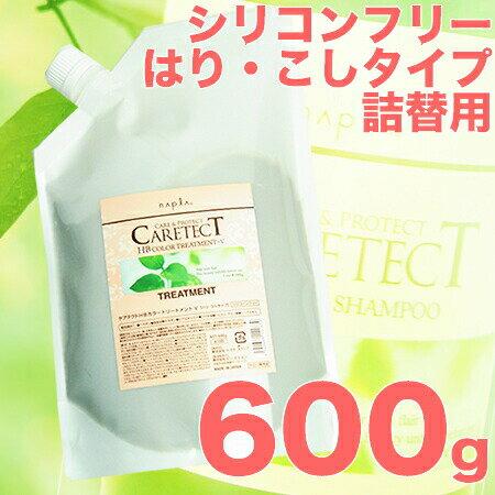 ナプラ ケアテクトHB カラートリートメント 600g【詰替/リフィル】<Vハリコシタイプ/ピンク>