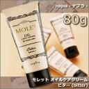 ナプラ モレット オイルケアクリーム ビター 80g <ヘアスタイリング剤>暖色カラーに最適