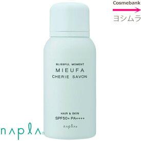 ナプラ ミーファ フレグランス UVスプレー 【 シェリーサボン 】80g 【SPF50+PA++++】【髪・顔・体全身OK・日焼け止め・スプレー】