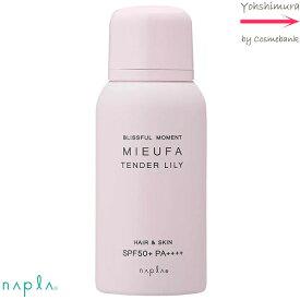 ナプラ ミーファ フレグランス UVスプレー 【 テンダーリリィ 】80g 【SPF50+PA++++】【髪・顔・体全身OK・日焼け止め・スプレー】