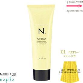 ナプラ N.エヌドットアシッドカラー 190g |01 イエロー【 染毛料|酸性カラー|一剤式|サロン技術者専用 】