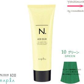 ナプラ N.エヌドットアシッドカラー 190g  10 グリーン【 染毛料 酸性カラー 一剤式 サロン技術者専用 】