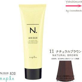 ナプラ N.エヌドットアシッドカラー 190g  11 ナチュラルブラウン【 染毛料 酸性カラー 一剤式 サロン技術者専用 】
