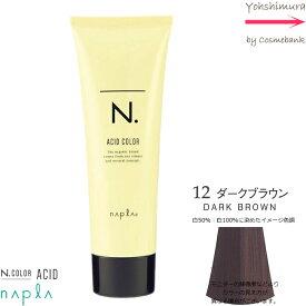 ナプラ N.エヌドットアシッドカラー 190g  12 ダークブラウン【 染毛料 酸性カラー 一剤式 サロン技術者専用 】