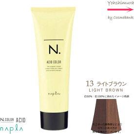 ナプラ N.エヌドットアシッドカラー 190g  13 ライトブラウン【 染毛料 酸性カラー 一剤式 サロン技術者専用 】