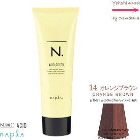 ナプラ N.エヌドットアシッドカラー 190g  14 オレンジブラウン【 染毛料 酸性カラー 一剤式 サロン技術者専用 】