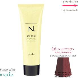 ナプラ N.エヌドットアシッドカラー 190g  16 レッドブラウン【 染毛料 酸性カラー 一剤式 サロン技術者専用 】
