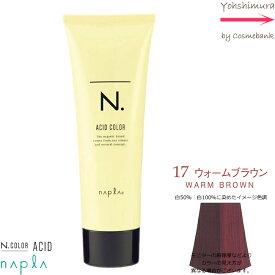 ナプラ N.エヌドットアシッドカラー 190g |17 ウォームブラウン【 染毛料|酸性カラー|一剤式|サロン技術者専用 】