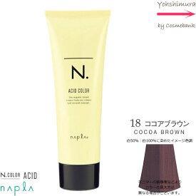 ナプラ N.エヌドットアシッドカラー 190g |18 ココアブラウン【 染毛料|酸性カラー|一剤式|サロン技術者専用 】