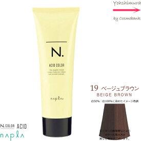 ナプラ N.エヌドットアシッドカラー 190g |19 ベージュブラウン【 染毛料|酸性カラー|一剤式|サロン技術者専用 】