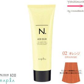 ナプラ N.エヌドットアシッドカラー 190g |02 オレンジ【 染毛料|酸性カラー|一剤式|サロン技術者専用 】