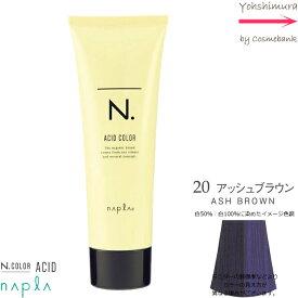 ナプラ N.エヌドットアシッドカラー 190g  20 アッシュブラウン【 染毛料 酸性カラー 一剤式 サロン技術者専用 】
