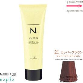 ナプラ N.エヌドットアシッドカラー 190g |21 カッパーブラウン【 染毛料|酸性カラー|一剤式|サロン技術者専用 】