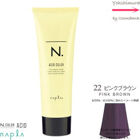 ナプラ N.エヌドットアシッドカラー 190g  22 ピンクブラウン【 染毛料 酸性カラー 一剤式 サロン技術者専用 】