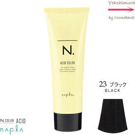 ナプラ N.エヌドットアシッドカラー 190g  23 ブラック【 染毛料 酸性カラー 一剤式 サロン技術者専用 】