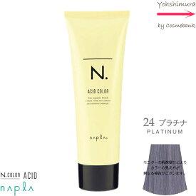 ナプラ N.エヌドットアシッドカラー 190g |24 プラチナ【 染毛料|酸性カラー|一剤式|サロン技術者専用 】