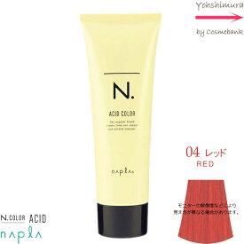 ナプラ N.エヌドットアシッドカラー 190g |04 レッド【 染毛料|酸性カラー|一剤式|サロン技術者専用 】