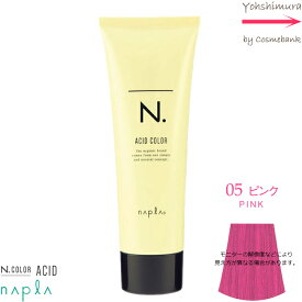 ナプラ N.エヌドットアシッドカラー 190g  05 ピンク【 染毛料 酸性カラー 一剤式 サロン技術者専用 】