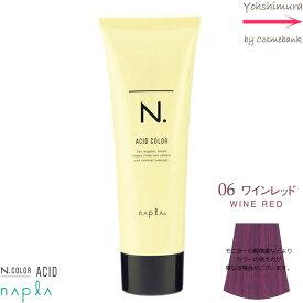 ナプラ N.エヌドットアシッドカラー 190g  06 ワインレッド【 染毛料 酸性カラー 一剤式 サロン技術者専用 】