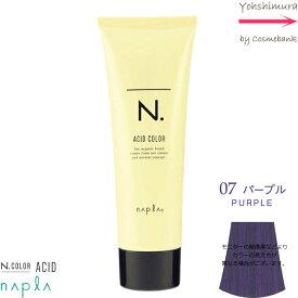 ナプラ N.エヌドットアシッドカラー 190g |07 パープル【 染毛料|酸性カラー|一剤式|サロン技術者専用 】