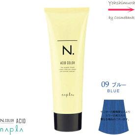 ナプラ N.エヌドットアシッドカラー 190g  09 ブルー【 染毛料 酸性カラー 一剤式 サロン技術者専用 】
