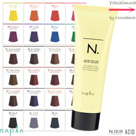 ナプラ N.エヌドットアシッドカラー 190g |カラーのご選択【 染毛料|酸性カラー|一剤式|サロン技術者専用 】
