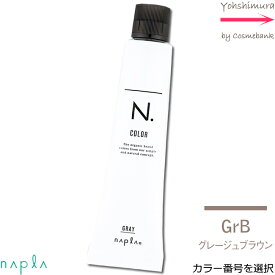 ナプラ N.エヌドット カラー 【G-カラー番号選択|GRB】80g |グレージュブラウン【 グレイ|染毛料|一剤|サロン技術者専用 】
