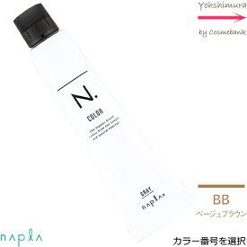 ナプラ N.エヌドット カラー 【G-カラー番号選択|BB】80g |ベージュブラウン【 グレイ|染毛料|一剤|サロン技術者専用 】