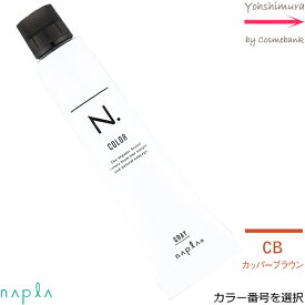 ナプラ N.エヌドット カラー 【G-カラー番号選択|CB】80g |カッパーブラウン【 グレイ|染毛料|一剤|サロン技術者専用 】