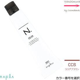 ナプラ N.エヌドット カラー 【G-カラー番号選択|CCB】80g |ココアブラウン【 グレイ|染毛料|一剤|サロン技術者専用 】