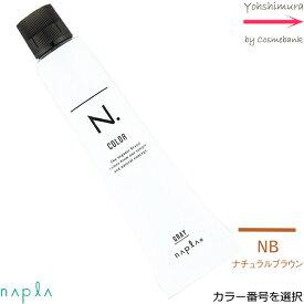ナプラ N.エヌドット カラー 【G-カラー番号選択|NB】80g | ナチュラルブラウン【 グレイ|染毛料|一剤|サロン技術者専用 】