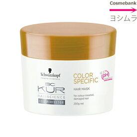 シュワルツコフ BCクア カラースペシフィーク ヘアマスク a  200g【BC KUR】color specific