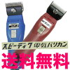Speddick SP-3 trimmers / hair clippers