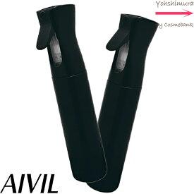 【 x2本セット 】アイビル エアリーミスト スプレー【 ブラック 】 -aivil airy sprayer- ※アトマイザー・容器・スプレータイプ※この容器は次亜塩素酸水充填可能!