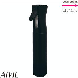 アイビル エアリーミスト スプレー【 ブラック 】 -aivil airy sprayer- ※アトマイザー・容器・スプレータイプ※