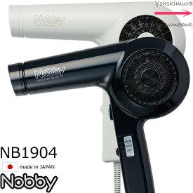 【送料無料!】NB1904 ヘア ドライヤー 1200W <ノビー|ノビィ|日本製|テスコム|高性能フィルター搭載>【ホワイト|ブラック】よりご選択