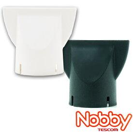 【 フード・集風口 】NB3000・NB2503・NB1903・NB2501・NB1902共用 【ホワイト/ブラック】よりご選択 <nobby/ノビー専用のドライヤーパーツ>