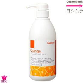 ナーセリー Wクレンジングジェル オレンジ 500mL【約100回分 1回5mL使用したとして】人工香料・人口着色料不使用 カサカサ肌が気になる方へ