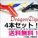 【送料無料!一部地域対象外】ドラゴンクリップ 4本セット 【ブラック/レッド/ホワイト】よりご選択 【1000円 送料…