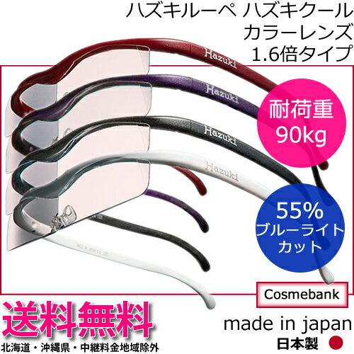 HAZUKI|ハズキルーペ クール 【 1.6倍 カラーレンズ 】 【 ブルーライト55%カット|耐荷重90kg|次世代老眼鏡として|細かい作業|調べもの 】 【 全4色よりご選択 】初期不良を除く 返品・交換 不可商品|